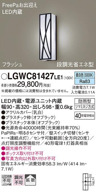 【LEDアウトドアライト】【昼白色 on-offタイプ】【NaPiOn・明るさセンサ付】LGWC81427LE1