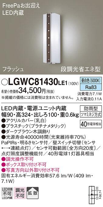 【LEDアウトドアライト】【昼白色on-offタイプ】【NaPiOn・明るさセンサ付】LGWC81430LE1
