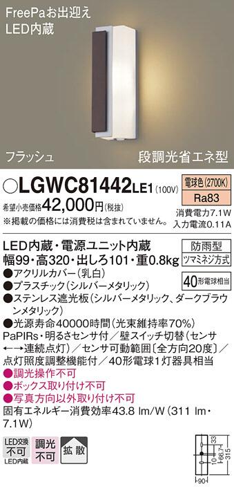 【LEDアウトドアライト】【電球色 on-offタイプ】【NaPiOn・明るさセンサ付】LGWC81442LE1