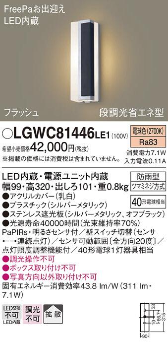 【LEDアウトドアライト】【電球色 on-offタイプ】【NaPiOn・明るさセンサ付】LGWC81446LE1