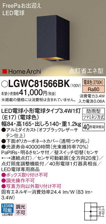 【LEDブラケット】【電球色 on-offタイプ】【NaPion・明るさセンサ付】LGWC81566BK