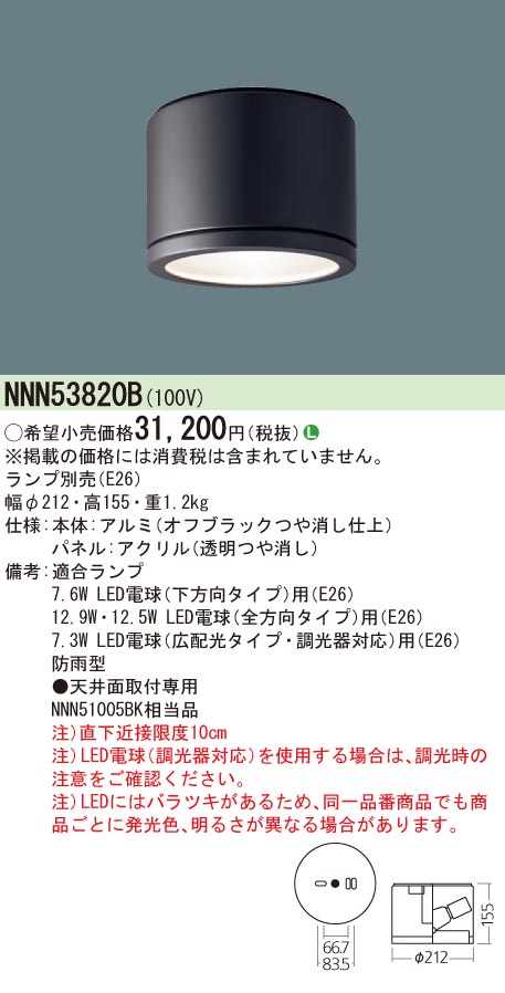 【LED軒下用シーリングライト】【ランプ別売】NNN53820B
