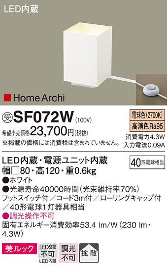 【LED間接照明】【電球色 on-offタイプ】SF072W