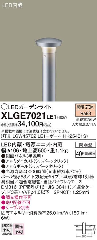 【LEDガーデンライト】【電球色 on-offタイプ】XLGE7021LE1