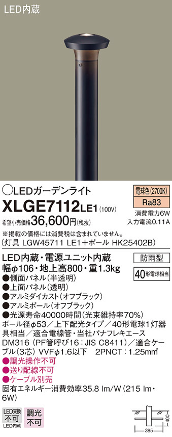 【LEDガーデンライト】【電球色 on-offタイプ】XLGE7112LE1