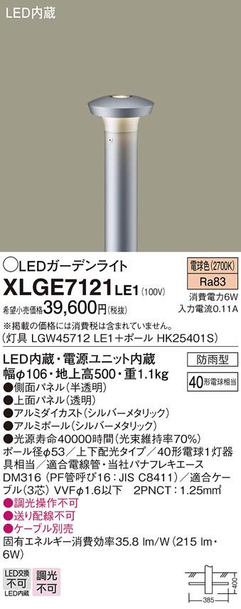 【LEDガーデンライト】【電球色 on-offタイプ】XLGE7121LE1