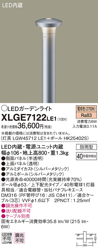 【LEDガーデンライト】【電球色 on-offタイプ】XLGE7122LE1