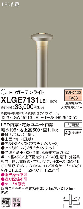 【LEDガーデンライト】【電球色 on-offタイプ】XLGE7131LE1