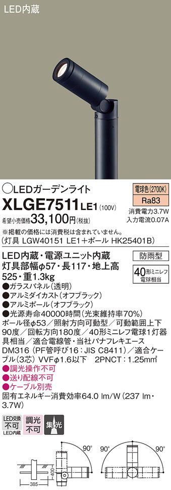 【LEDアウトドアライト】【電球色 on-offタイプ】XLGE7511LE1