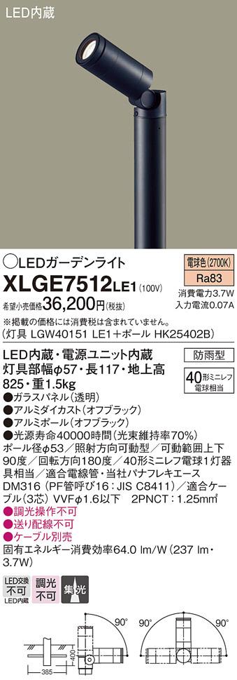 【LEDアウトドアライト】【電球色 on-offタイプ】XLGE7512LE1