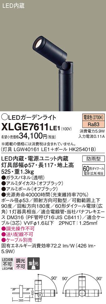 【LEDアウトドアライト】【電球色 on-offタイプ】XLGE7611LE1