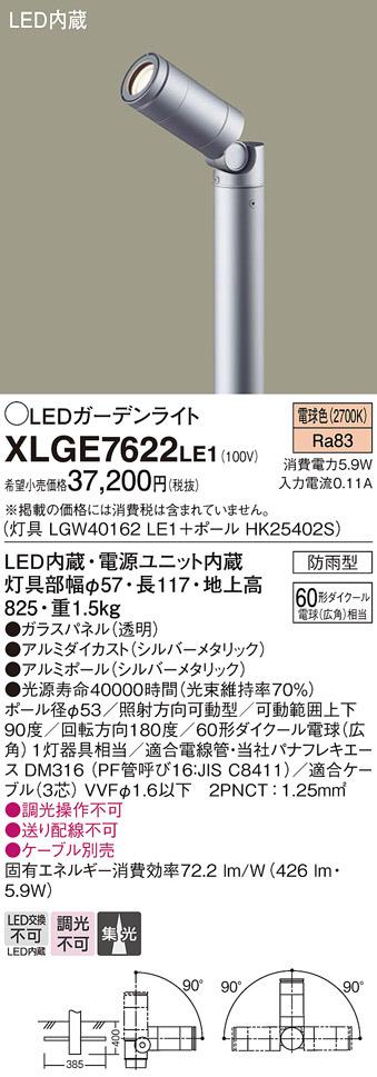 【LEDアウトドアライト】【電球色 on-offタイプ】XLGE7622LE1