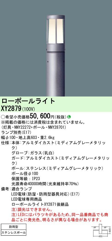 【LEDローポールライト】【電球色 on-offタイプ】【ランプ別売(E17)】XY2879