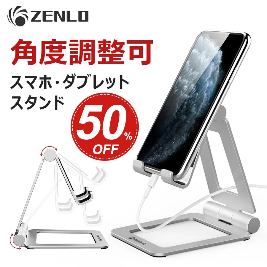 スマホスタンド スマホホルダー 携帯スタンド ZENLO スマホスタンド 携帯スタンド タブレットスタンド スマホ スタンド 卓上 携帯スタンド卓上ipadスタンド ホルダー 高度/角度調整可能 おりたたみ 滑り止め 携帯スタンド For iPhone/ipad/Kindle/Nintendo Switchなど