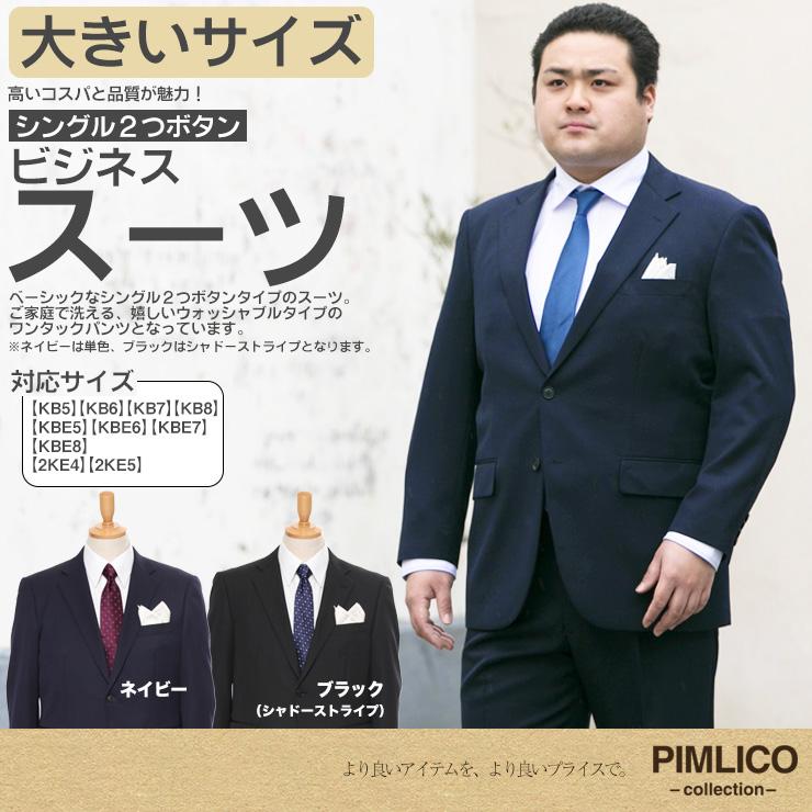 大きいサイズ メンズ PIMLICO (ピムリコ) シングル 2ツ釦 ワンタック ウォッシャブルパンツ イージーケア ビジネス スーツ [KB体 KBE体 2KE体]