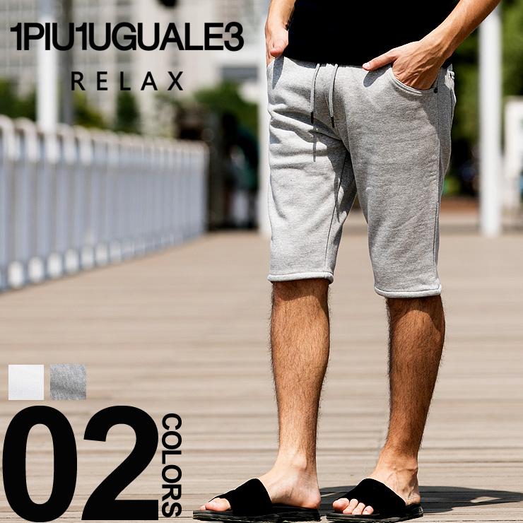 1PIU1UGUALE3 RELAX ウノ ピュ ウノ ウグァーレ トレ リラックス ショートパンツ スウェット ハーフパンツ ショーツ JOGモデル ブランド メンズ ボトムス 1PRUSO860SZ