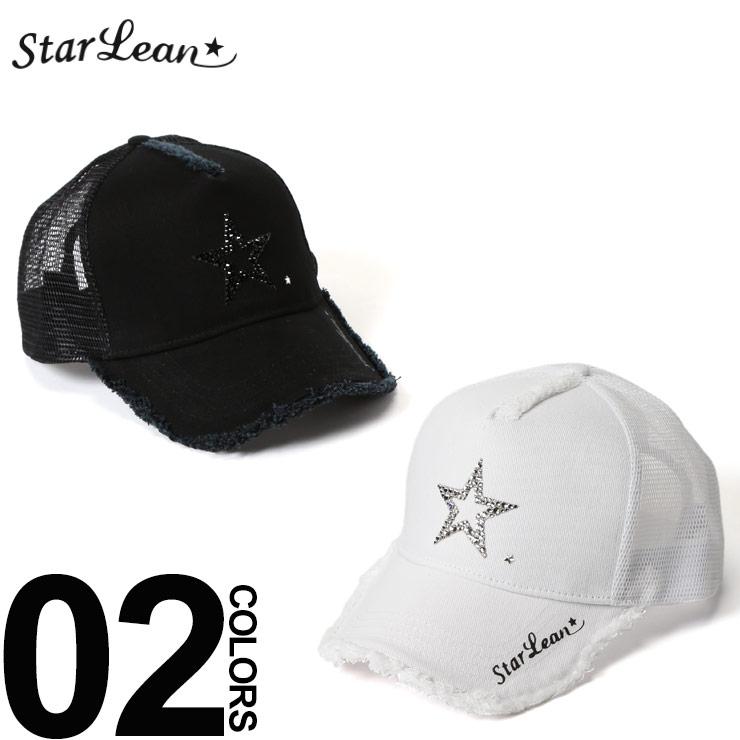 スターリアン StarLean キャップ スワロフスキー シールバー スター メッシュ スナップバック ブランド レディース メンズ 帽子 星 SESLCP020