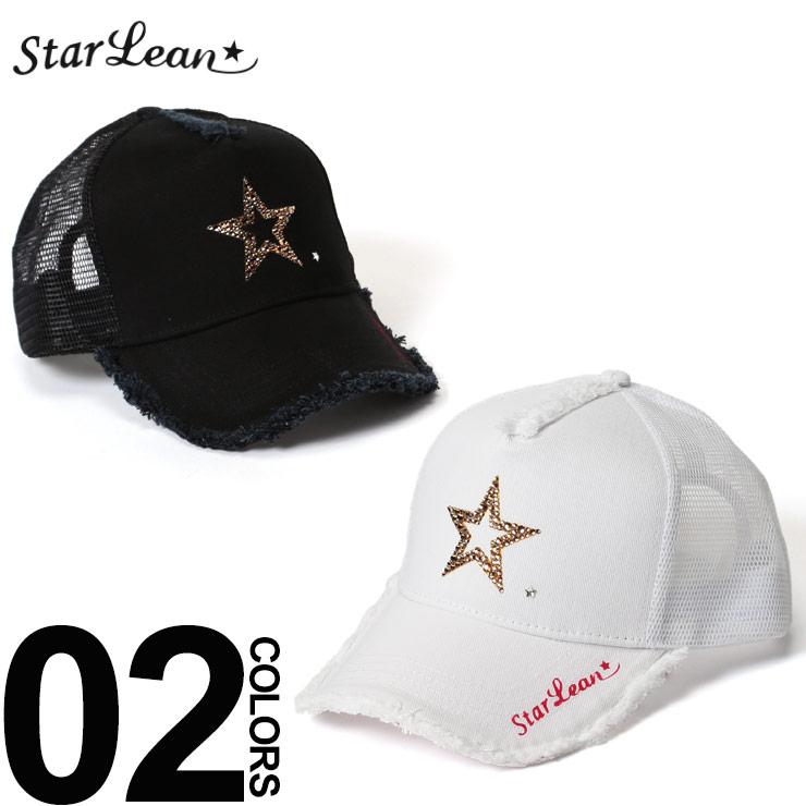 スターリアン StarLean キャップ スワロフスキー ゴールド スター メッシュ スナップバック ブランド レディース メンズ 帽子 星 SESLCP021