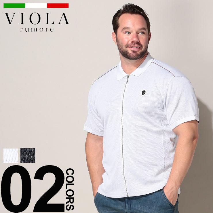 大きいサイズ メンズ VIOLA RUMORE (ヴィオラ ルモーレ) 胸ロゴ リブ フルジップ 半袖シャツ カジュアル トップス シャツ 衿 ライン シルエット 春夏 93300