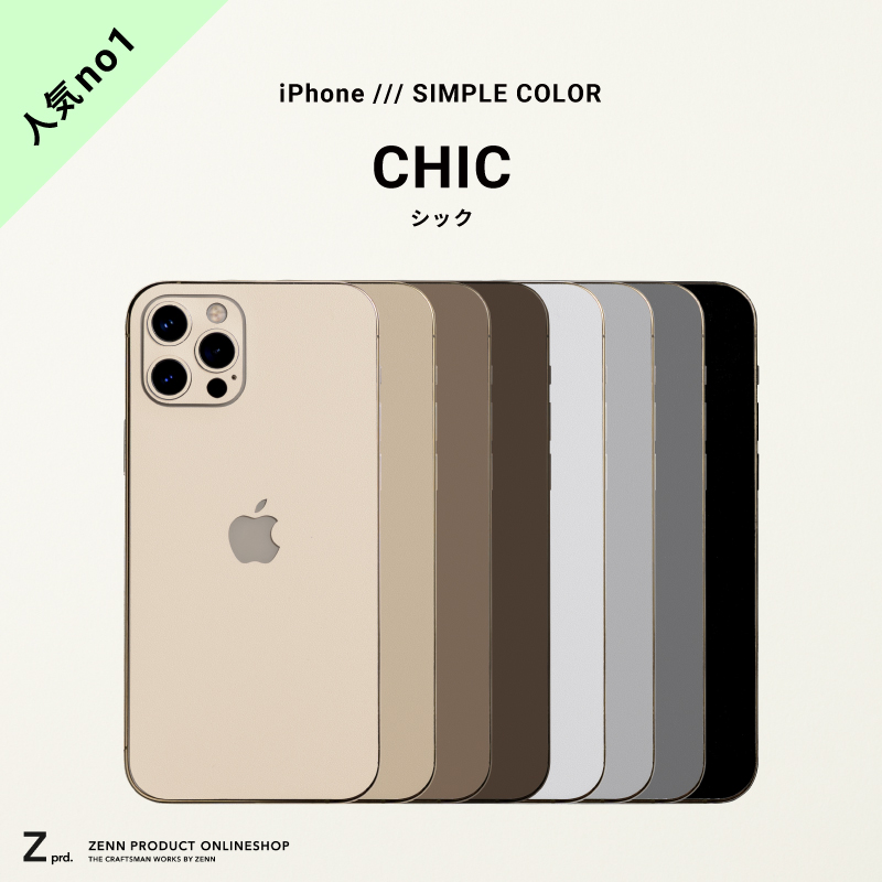カラーも質感も選べる シックな大人デザイン iPhone専用シール 新色 iPhone スキンシール シック ベージュ ダークベージュ 大決算セール モカブラウン ブラウン ホワイト ライトグレー 最新 スマホカバー iPhoneケース おしゃれ ダークグレー 日本産 12ProMax 日本製 ブラック iPhone12 送料無料 まで全17機種対応 iPhone6s