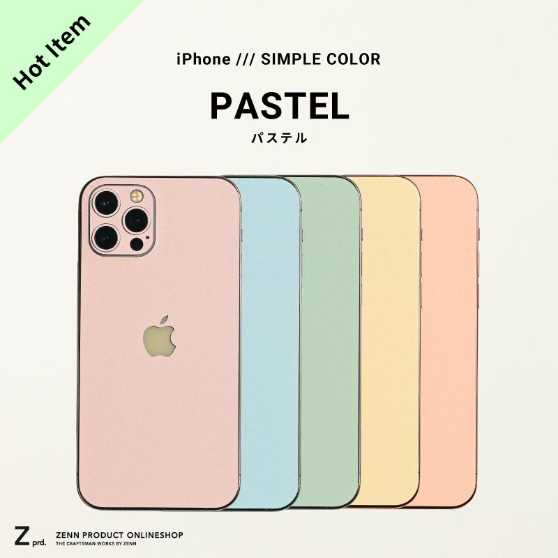 カラーも質感も選べる シックな大人デザイン iPhone専用シール iPhone スキンシール パステル ピンク メーカー在庫限り品 ブルー グリーン イエロー オレンジ iPhone6s ~ 最新 薄い 日本製 おしゃれ 対応 スマホカバー かわいい 人気 iPhoneケース iPhone12 送料無料 人気ブランド多数対象 ステッカー まで全17機種 簡単
