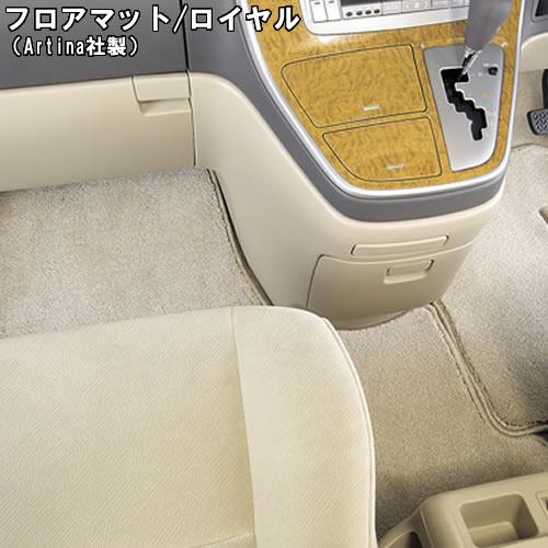 車種別 フロアマット アルティナ ロイヤル レクサス LEXUS RX350 年式:H24.04~ 型式:GGL10 GGL15 GGL16 フロアーマット フロアー マット フロア 車用 車用品 車種専用 カー用品 通販