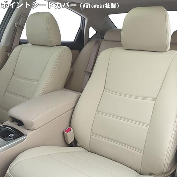 車種別 車用 シートカバー オートウェア ポイント トヨタ TOYOTA マ-ク 2バン カー用品 車用 通販