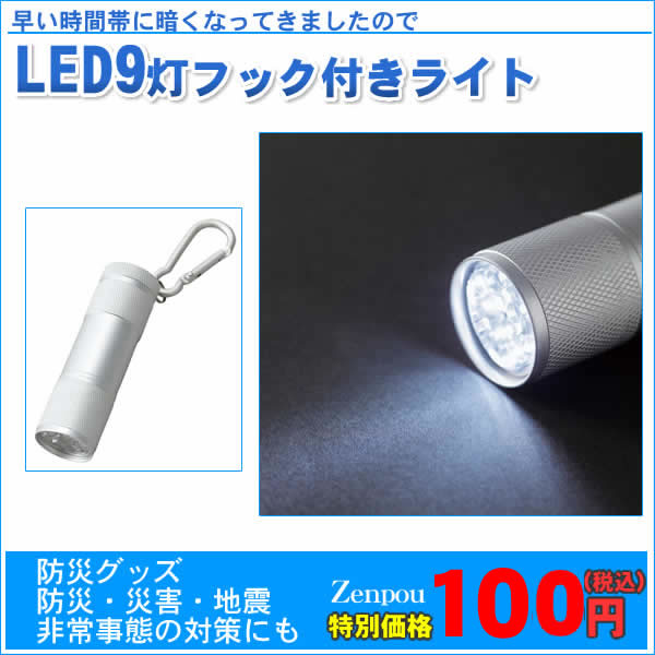 For the measures of the light disaster prevention goods set disaster prevention, disaster, earthquake, state of emergency with the LED9 light hook