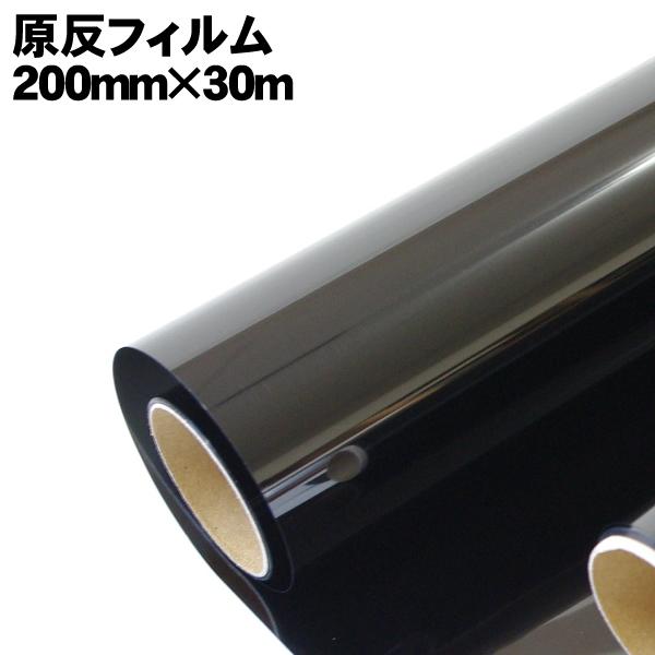 家窓 ビルも貼れる 日本最大級の品揃え ガラスフィルム 原反フィルム 200mm×30mもしくは550mm×10m 国産品 車 車用 カー用品 断熱 家 遮光 保護 UVカット ビル フィルム 通販 カーフィルム UV 目隠し UV99%カット