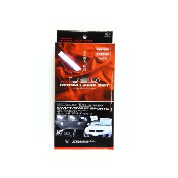 ヴァレンティ ジュエルLEDルームランプセット スイフトスポーツ ZC/ZD72系 ZC72 ZD72 【VALENTI バレンティ 車 車用 カー用品 ルームランプ ルームライト 車内照明 照明 ライト LED 通販】
