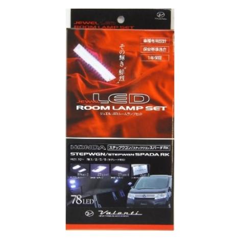 VALENTI ジュエルLED ルームランプセット ステップワゴン/ステップワゴン スパーダ (全グレード対応) 年式:H21.10~ 型式:RK1/2/5/6 【バレンティ ホンダ 型式 RK1/2/5/6 自動車 車 カー用品  通販】
