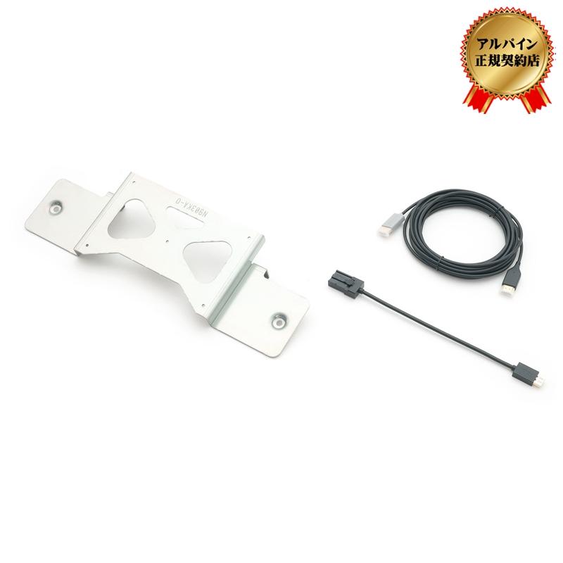 アルパイン(ALPINE) セレナ (C27) ディーラーオプションナビ付車専用 10.1型/10.2型 リアビジョン取付けキット (HDMI変換ケーブル・接続ケーブル付属) KTX-N903K-DOP
