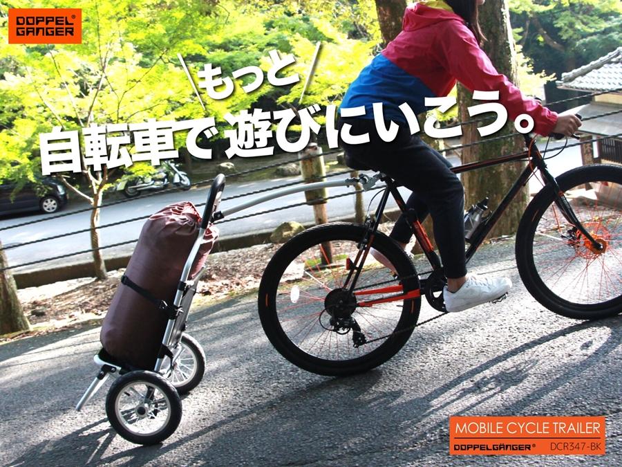 DOPPELGANGER(ドッペルギャンガー) モバイルサイクルトレーラー 大型車輪 工具不要 簡単脱着 軽量アルミフレーム 重量: 4.8Kg DCR347-BK ブラック4589946135183
