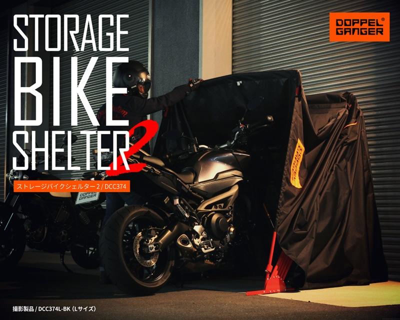 DOPPELGANGER(ドッペルギャンガー) ストレージバイクシェルター2 自転車・モーターサイクル用屋外簡易車庫 Lサイズ [W345 x D137 x H190cm] DCC374L-BK(ブラック) 4589946138870