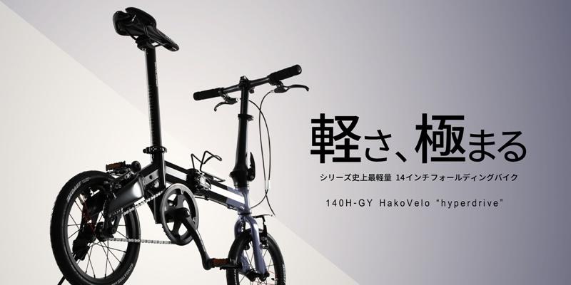 DOPPELGANGER(ドッペルギャンガー) 14インチ 折りたたみ自転車 [Hakoveloシリーズ] 超軽量アルミフレーム 7.7kg オーバーサイズ ロングシートポスト 採用 140-H-GY 4589946139617