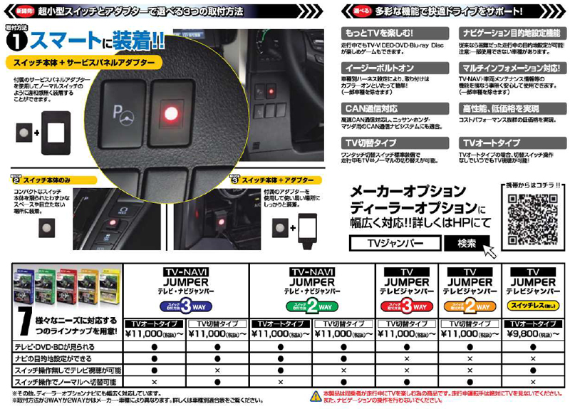 BLITZ TV/NAVI-JUMPER (dealer option option) change type NISSAN MS309D-A Nissan original memory navigator 2009 model NSN73 (TV navigator kit)