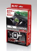 BLITZ TV-JUMPER (dealer option) change type Toyota ND3T-W56 DVD3 deck model navigator 2006 model TST72 (TV kit)