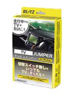 BLITZ TV-JUMPER(標準設備的/廠商選項)自動類型HONDA CR-Z ZF1 H23.8-H24.9 TAH19(電視配套元件)