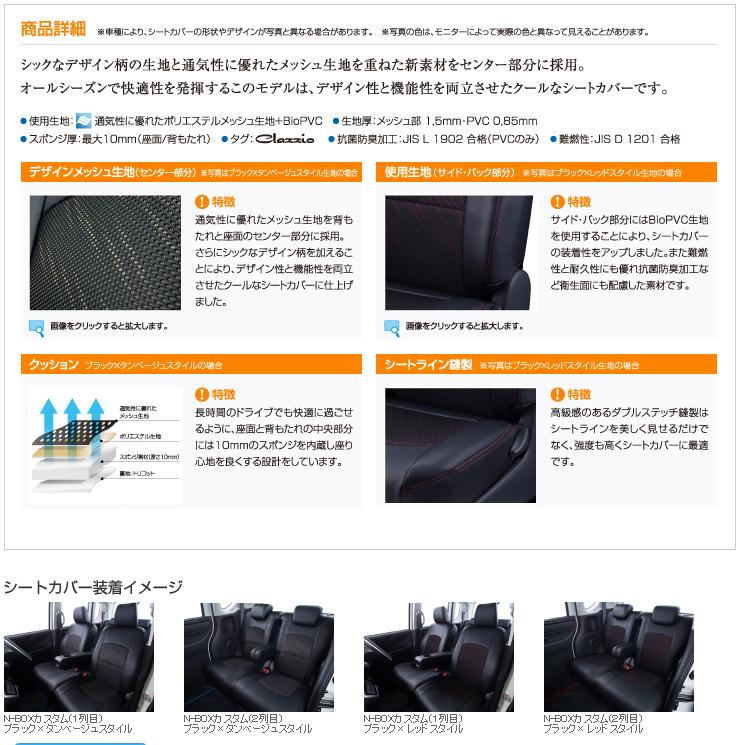 Clazzio/クラッツィオシートカバー Cool  ホンダ フリード H23/10~ GB3GB4 定員:7 EH-0437