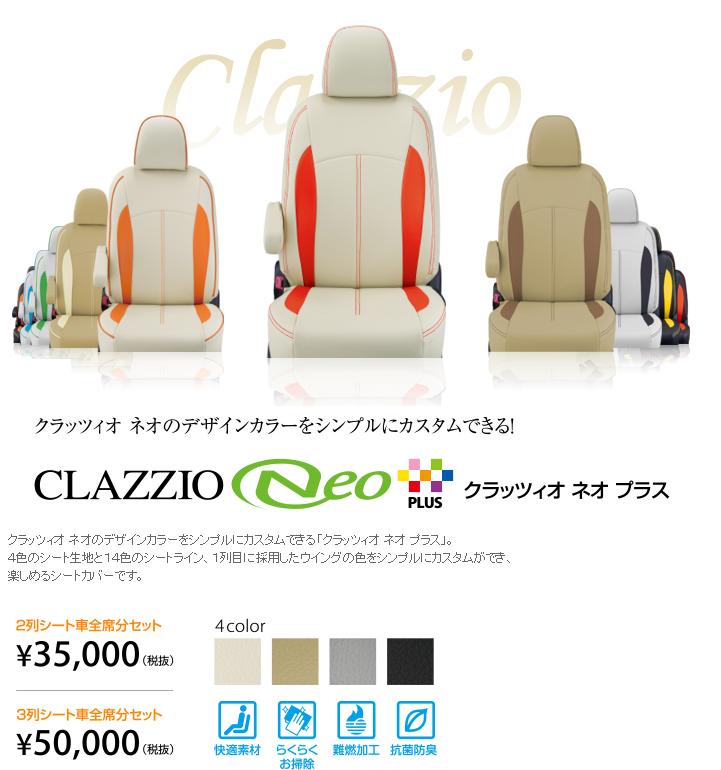 Clazzioシートカバー NEO PLUS ニッサン セレナ(福祉車両) H30/3~ グレード: e-POWER XV/e-POWER ハイウェイスターV 型式: HC27/HFC27 定員: 7 EN-5635