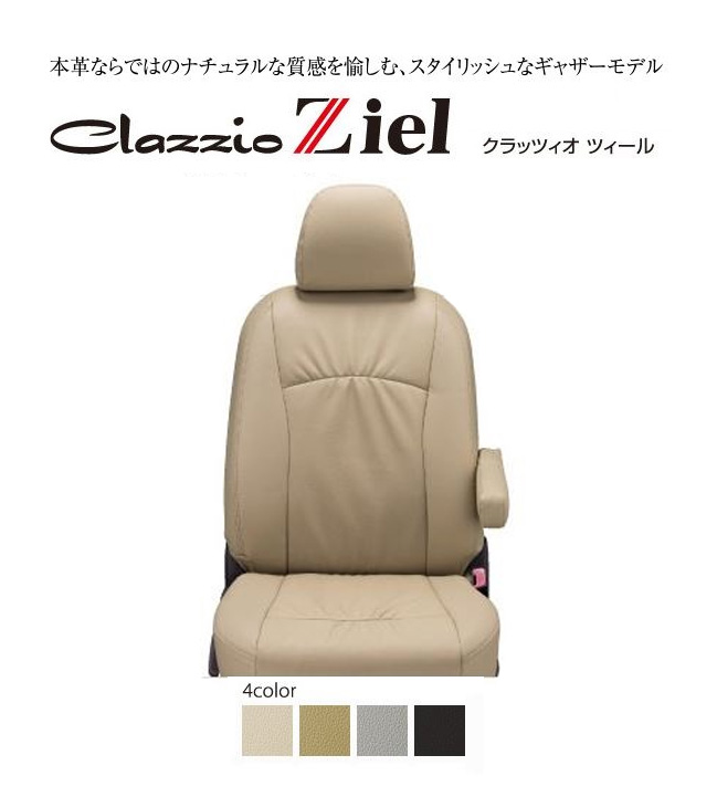 <title>Clazzio クラッツィオシートカバー Ziel ツィール ホンダ オデッセイ H25 11~ グレード: G EX Gエアロパッケージ 新商品 ABSOLUTE 型式: RC1 RC2 定員: 8 EH-2510</title>