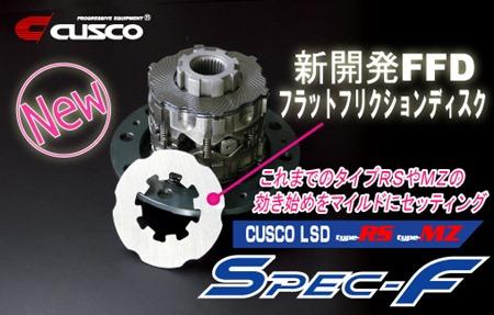 CUSCO/ Cusco LSD type RS specifications F-1.5WAY Toyota soarer JZZ30 LSD 167 LT15