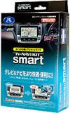 データシステム テレビ&ナビキット (スマートタイプ) TTN-10S (スマートタイプ)