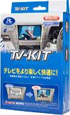 データシステム テレビキット(切替タイプ) TTVD126 4986651011045