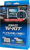 データシステム ビルトINTV-KIT ホンダ HTV322B-B 4986651015807