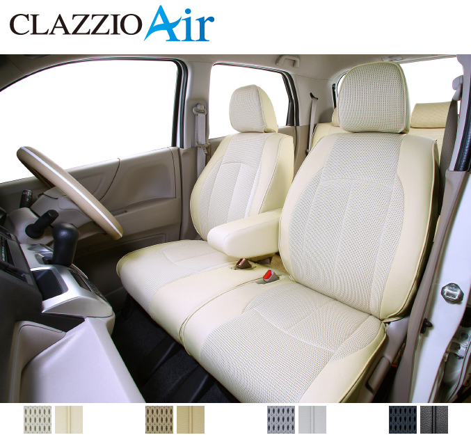 Clazzio/クラッツィオシートカバー Air(エアー) ニッサン セレナ H11/6~15/9 定員:8 EN-0551