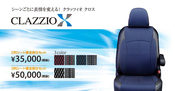 Clazzio/クラッツィオシートカバー X(クロス) N-VAN H30/7~ JJ1/JJ2 定員:4 EH-2050