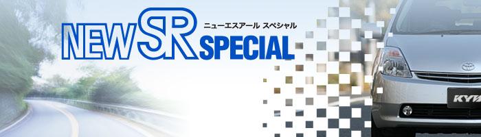 KYB(カヤバ) ショックアブソーバー NEW SR スペシャル フロント/リアSET 1台分 ミツビシ レグナム 形式:EA4W 排気量:2000ガソリン 年式:96/6~97/8 NSF9076/NSF9077