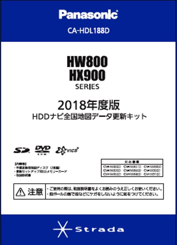 パナソニック(panasonic) 2018年度版 hddナビ全国地図データ更新キット hw800/hx900 シリーズ用 ca-hdl188d