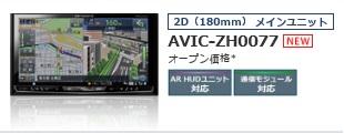 Pioneer carrozzeria HDD navigator AVIC-ZH0077